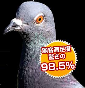 顧客満足度驚きの98.5%