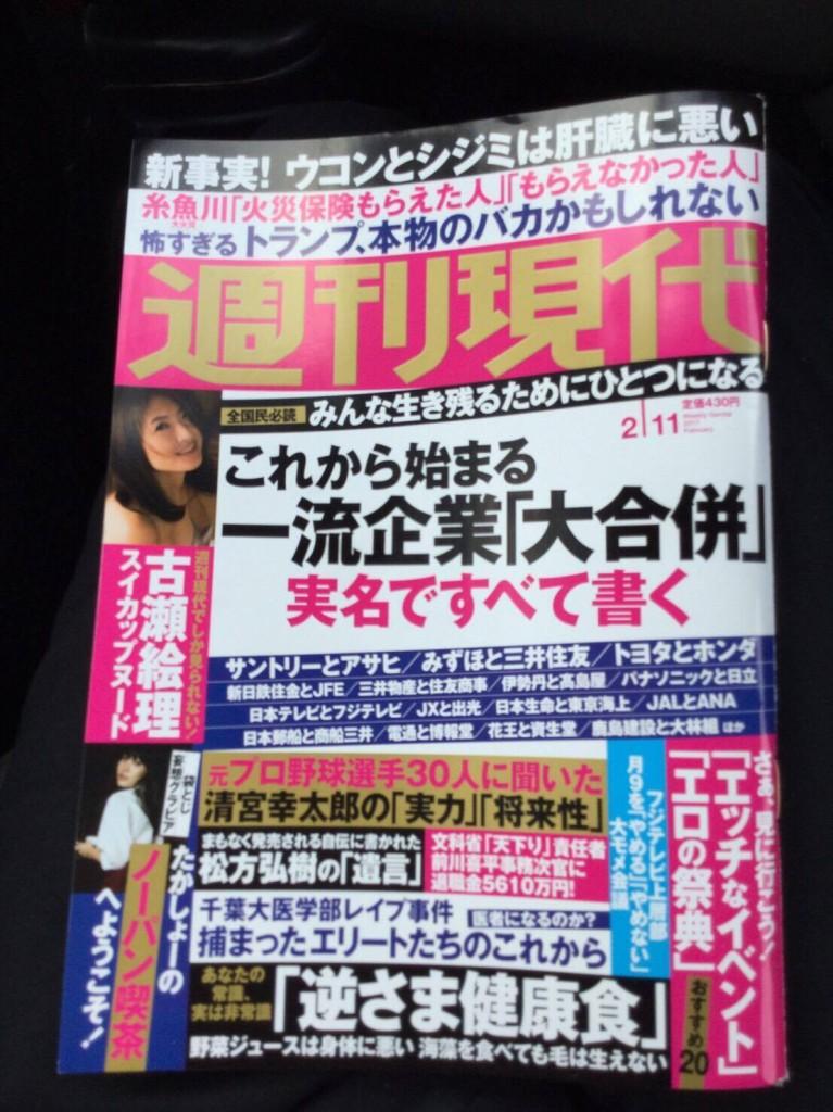 週刊現代2
